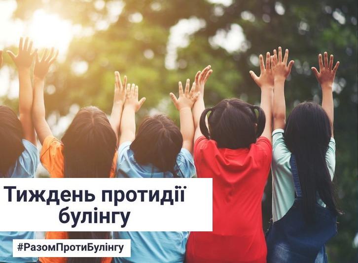 УВАГА! 27 вересня розпочався Всеукраїнський тиждень з протидії булінґу