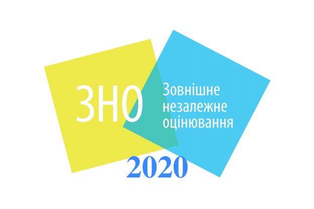 Затверджені дати проведення ЗНО-2020