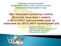 Відбулось розширене засідання колегії департаменту освіти і науки,  молоді  та  спорту  обласної  державної  адміністрації