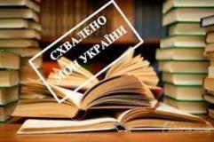 МОН затвердило перелік підручників для 8 класу
