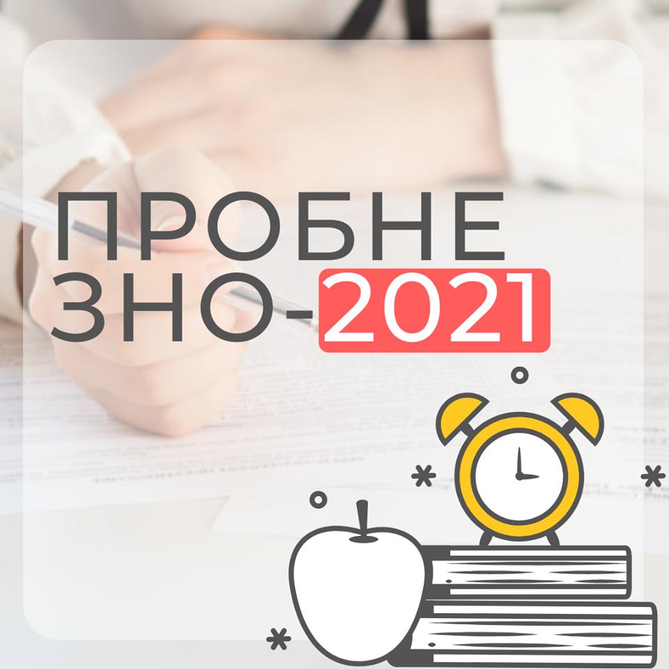 Затверджено вимоги до реєстрації на пробне ЗНО 2021 року