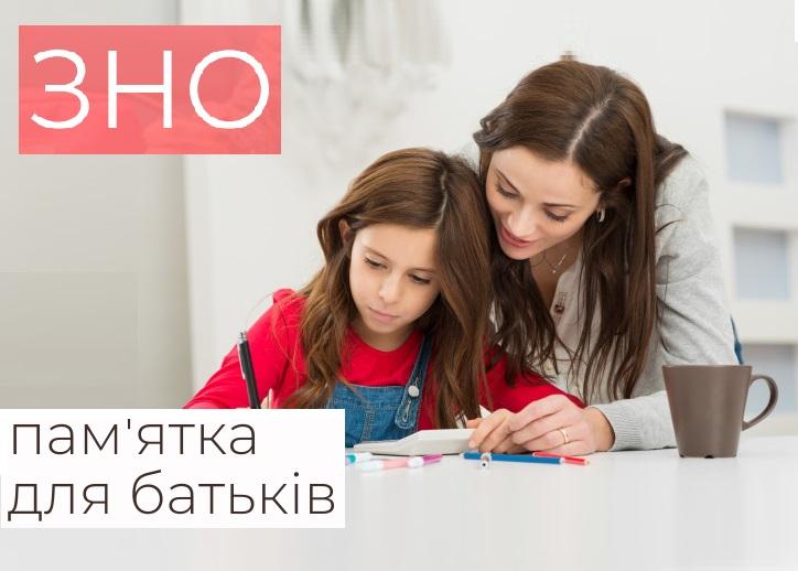 Як батьки можуть допомогти дитині підготуватися до ЗНО