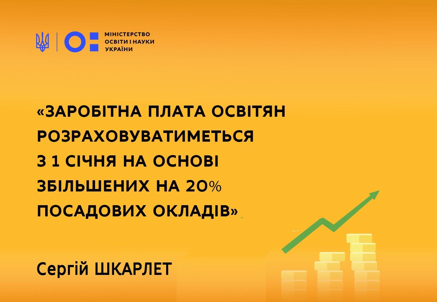 Сергій Шкарлет: «Заробітна плата освітян розраховуватиметься з 1 січня на основі збільшених на 20% посадових окладів»