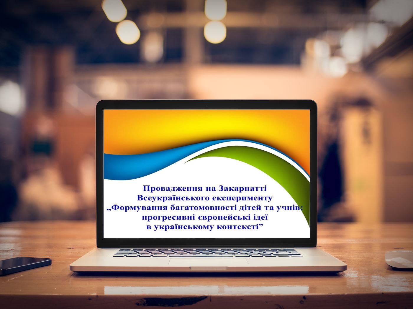 Проведено круглий стіл за підсумками всеукраїнського експерименту з формування багатомовності дітей та учнів